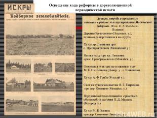 Освещение хода реформы в дореволюционной периодической печати Хутора, отруба и п
