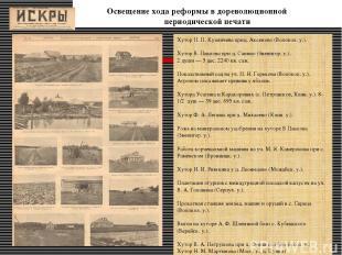 Освещение хода реформы в дореволюционной периодической печати Хутор П. П. Кузмич