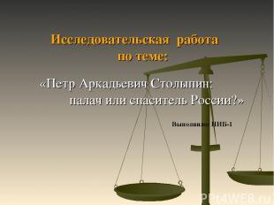 Исследовательская работа по теме: «Петр Аркадьевич Столыпин: палач или спаситель