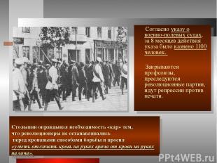 Столыпин оправдывал необходимость «кар» тем, что революционеры не останавливалис