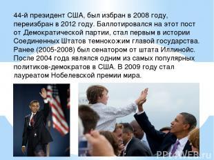 44-й президент США, был избран в 2008 году, переизбран в 2012 году. Баллотировал