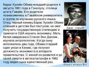 Барак Хусейн Обама-младший родился 4 августа 1961 года в Гонолулу, столице штата