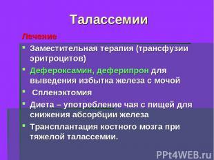 Талассемии Лечение Заместительная терапия (трансфузии эритроцитов) Дефероксамин,
