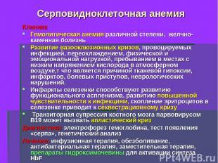 Серповидноклеточная анемия Клиника Гемолитическая анемия различной степени, желч