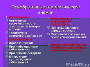 Приобретенные гемолитические анемии Изоиммунные Антигенная несовместимость эритр