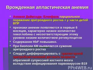 Врожденная апластическая анемия Анемия Даймонда- Блекфана парциальное поражение
