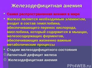 Железодефицитная анемия Самая распространенная анемия в мире Железо является нео