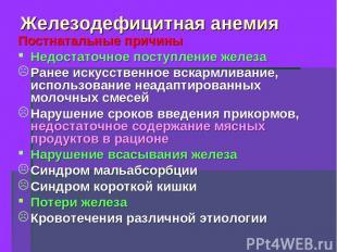 Железодефицитная анемия Постнатальные причины Недостаточное поступление железа Р
