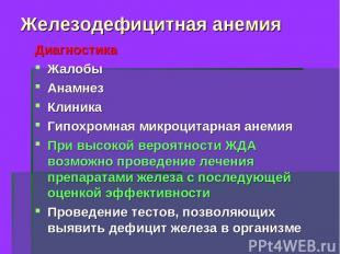 Железодефицитная анемия Диагностика Жалобы Анамнез Клиника Гипохромная микроцита