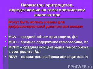 Параметры эритроцитов, определяемые на гематологическом анализаторе Могут быть и