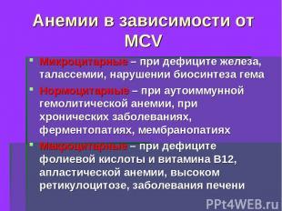 Анемии в зависимости от MCV Микроцитарные – при дефиците железа, талассемии, нар