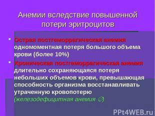 Анемии вследствие повышенной потери эритроцитов Острая постгеморрагическая анеми