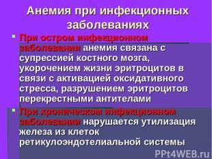 Анемия при инфекционных заболеваниях При остром инфекционном заболевании анемия