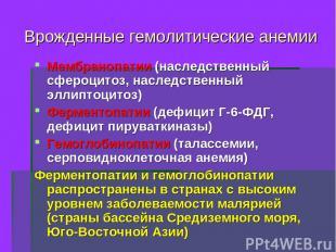 Врожденные гемолитические анемии Мембранопатии (наследственный сфероцитоз, насле