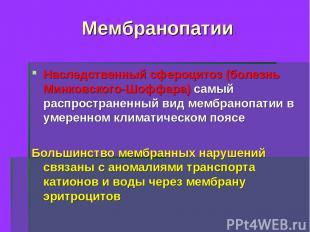 Мембранопатии Наследственный сфероцитоз (болезнь Минковского-Шоффара) самый расп