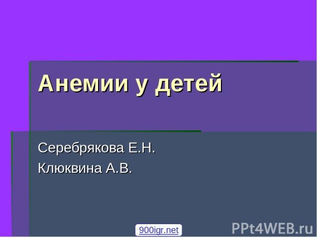 Анемии у детей Серебрякова Е.Н. Клюквина А.В. 900igr.net