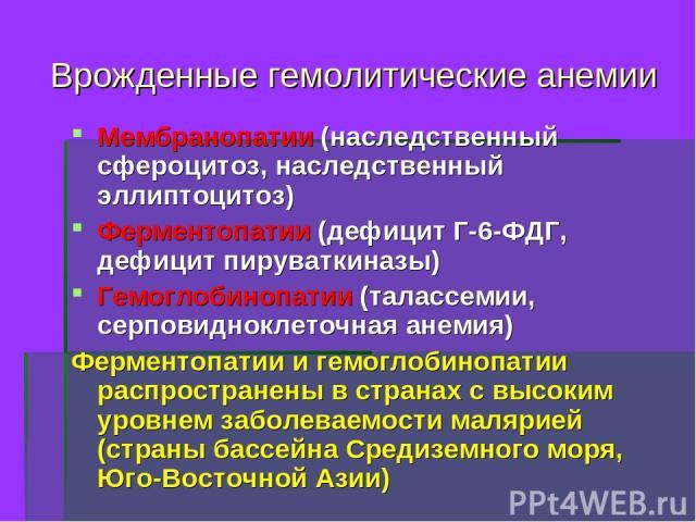 Врожденные гемолитические анемии Мембранопатии (наследственный сфероцитоз, наследственный эллиптоцитоз) Ферментопатии (дефицит Г-6-ФДГ, дефицит пируваткиназы) Гемоглобинопатии (талассемии, серповидноклеточная анемия) Ферментопатии и гемоглобинопатии…
