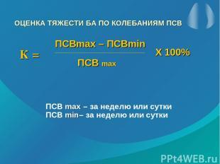 ОЦЕНКА ТЯЖЕСТИ БА ПО КОЛЕБАНИЯМ ПСВ К = ПСВmax – ПСВmin ПСВ max Х 100% ПСВ max –