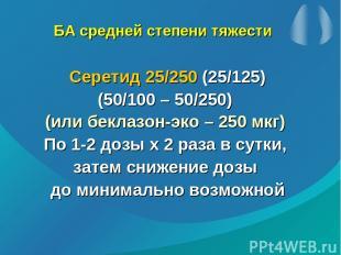 БА средней степени тяжести Серетид 25/250 (25/125) (50/100 – 50/250) (или беклаз