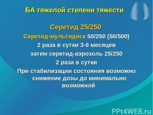 БА тяжелой степени тяжести Серетид 25/250 Серетид-мультидиск 50/250 (50/500) 2 р