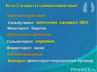 Бета-2 агонисты (симпатомиметики) Короткого действия: Сальбутамол: вентолин, сал