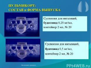 ПУЛЬМИКОРТ: СОСТАВ и ФОРМА ВЫПУСКА Инструкция к препарату