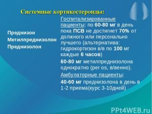 Системные кортикостероиды: Преднизон Метилпреднизолон Преднизолон Госпитализиров