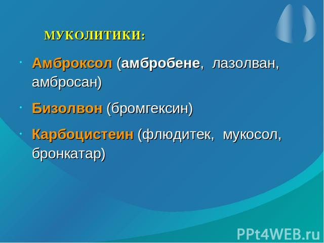 МУКОЛИТИКИ: Амброксол (амбробене, лазолван, амбросан) Бизолвон (бромгексин) Карбоцистеин (флюдитек, мукосол, бронкатар)