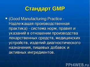 Стандарт GMP (Good Manufacturing Practice - Надлежащая производственная практика