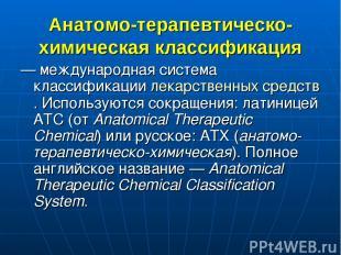 Анатомо-терапевтическо-химическая классификация — международная система классифи