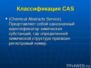 Классификация CAS (Chemical Abstracts Service). Представляет собой однозначный и