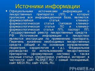 Источники информации Официальными источниками информации о лекарственных препара