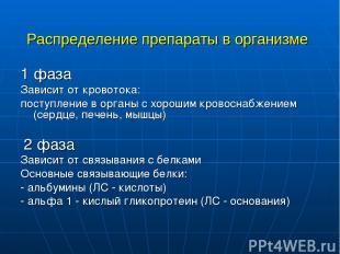 Распределение препараты в организме 1 фаза Зависит от кровотока: поступление в о