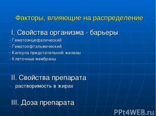 Факторы, влияющие на распределение I. Свойства организма - барьеры - Гематоэнцеф