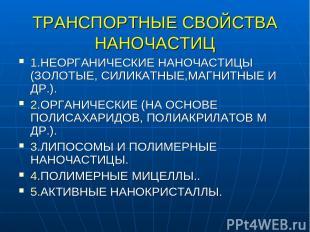 ТРАНСПОРТНЫЕ СВОЙСТВА НАНОЧАСТИЦ 1.НЕОРГАНИЧЕСКИЕ НАНОЧАСТИЦЫ (ЗОЛОТЫЕ, СИЛИКАТН