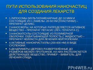 ПУТИ ИСПОЛЬЗОВАНИЯ НАНОЧАСТИЦ ДЛЯ СОЗДАНИЯ ЛЕКАРСТВ 1.ЛИПОСОМЫ (МУЛЬТИЛАМЕНАРНЫЕ
