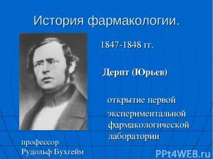 История фармакологии. 1847-1848 гг. Дерпт (Юрьев) открытие первой эксперименталь