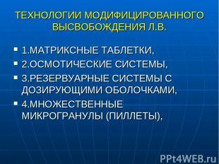 ТЕХНОЛОГИИ МОДИФИЦИРОВАННОГО ВЫСВОБОЖДЕНИЯ Л.В. 1.МАТРИКСНЫЕ ТАБЛЕТКИ, 2.ОСМОТИЧ