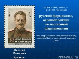 Николай Павлович Кравков 24.2.(8.3).1865, Рязань, — 24.4.1924, Ленинград] русски