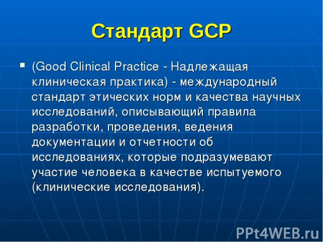 Стандарт GCP (Good Clinical Practice - Надлежащая клиническая практика) - международный стандарт этических норм и качества научных исследований, описывающий правила разработки, проведения, ведения документации и отчетности об исследованиях, которые …