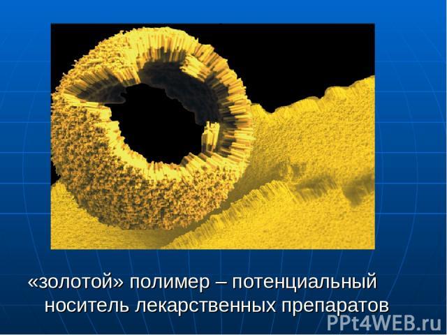 «золотой» полимер – потенциальный носитель лекарственных препаратов