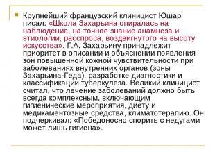 Крупнейший французский клиницист Юшар писал: «Школа Захарьина опиралась на наблю