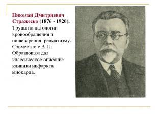 Николай Дмитриевич Стражеско (1876 - 1920). Труды по патологии кровообращения и