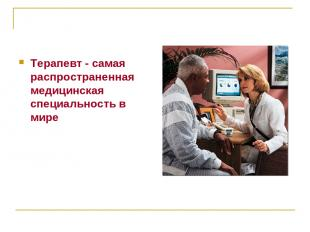 Терапевт - самая распространенная медицинская специальность в мире