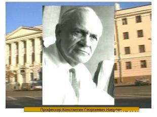 Профессор Константин Георгиевич Никулин