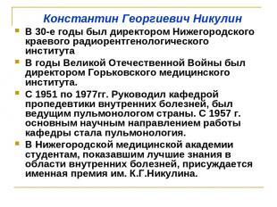 Константин Георгиевич Никулин В 30-е годы был директором Нижегородского краевого