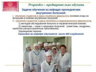 Propaеdeo – предварительно обучать Задачи обучения на кафедре пропедевтики внутр