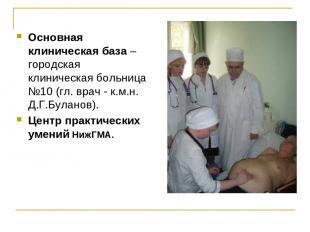 Основная клиническая база – городская клиническая больница №10 (гл. врач - к.м.н