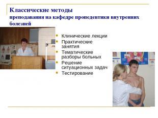 Классические методы преподавания на кафедре пропедевтики внутренних болезней Кли