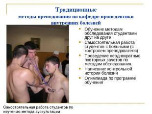 Традиционные методы преподавания на кафедре пропедевтики внутренних болезней Обу